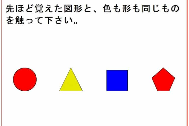 This shows different colored shapes